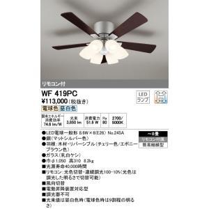 オーデリック WF419PC ランプ別梱 現品 シーリングファン 器具本体 〜8畳 LED電球一般形 灯具一体型 リモコン付属 信憑