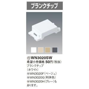 電設資材 パナソニック WN3020F ベージュ ブランクチップ [∽]