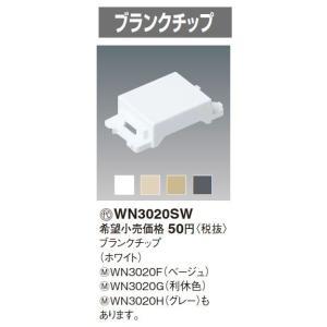 電設資材 パナソニック WN3020G 利休色 ブランクチップ [∽]