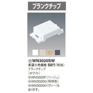電設資材 パナソニック WN3020SW ホワイト ブランクチップ [∽]