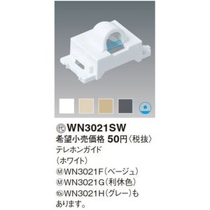 電設資材 パナソニック WN3021F ベージュ テレホンガイド [∽]