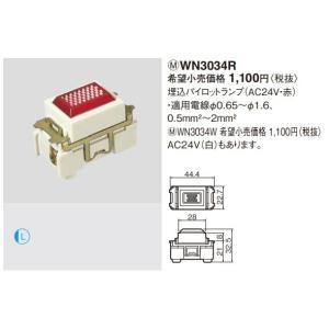 電設資材 パナソニック WN3034R 赤 熱線センサ付自動スイッチ パイロットランプ [∽]|maido-diy-reform