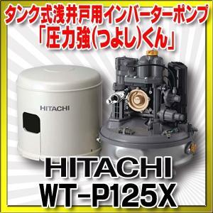 【在庫あり】日立 ポンプ WT-P125X タンク式浅井戸用インバーターポンプ「圧力強(つよし)くん...