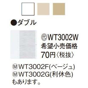 【ポイント最大 10倍】電設資材 パナソニック WT3002W 埋込ダブルスイッチハンドル(ホワイト) [∽]|maido-diy-reform