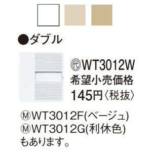 【ポイント最大 10倍】電設資材 パナソニック WT3012W 埋込ダブルスイッチハンドル(ネーム付)(ホワイト) [∽]|maido-diy-reform