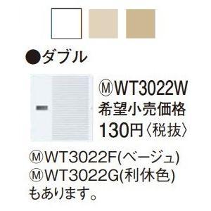 【ポイント最大 10倍】電設資材 パナソニック WT3022W 埋込ダブルスイッチハンドル(表示付・ネームなし)(ホワイト) [∽]|maido-diy-reform