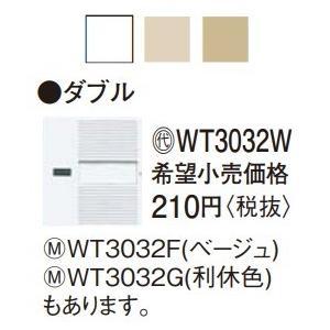 【ポイント最大 10倍】電設資材 パナソニック WT3032W 埋込ダブルスイッチハンドル(表示・ネーム付)(ホワイト) [∽]|maido-diy-reform