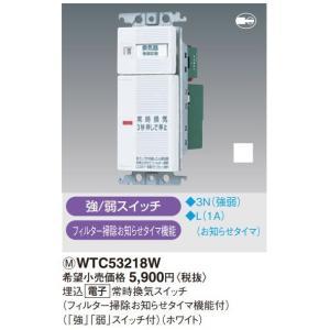 【ポイント最大 10倍】電設資材 パナソニック WTC53218W 埋込 電子 常時換気スイッチ(ホワイト) [∽]|maido-diy-reform