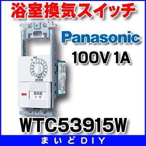 【ポイント最大 10倍】電設資材 パナソニック WTC53915W 換気扇 1A 100V AC 埋込 電子 浴室換気スイッチ [∽]|maido-diy-reform