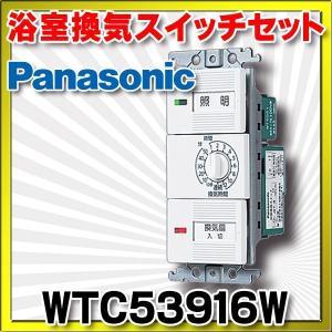 【ポイント最大 10倍】電設資材 パナソニック WTC53916W 照明 AC15A 100V用・換気扇 1A 100V AC 埋込 電子 浴室換気スイッチセット [〒∽]|maido-diy-reform