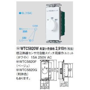 電設資材 パナソニック WTC5820F ベージュ かってにスイッチ 屋内タイプ [∽]|maido-diy-reform
