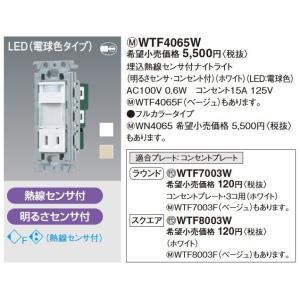 電設資材 パナソニック WTF4065W ホワイト かってにナイトライト 熱線センサ・明るさセンサ付 [∽]|maido-diy-reform