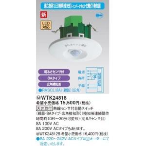 電設資材 パナソニック WTK24818 天井取付 熱線センサ付自動スイッチ(親器・8A・広角検知形) 明るさセンサ付 [∽]|maido-diy-reform