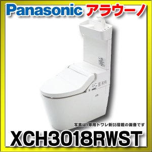【在庫あり】パナソニック アラウーノV 【XCH3018RWST】 (CH3010WST+CH301...