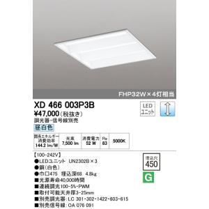 オーデリック XD466003P3B メーカー公式 LED光源ユニット別梱 ベースライト LEDユニット型 激安通販販売 埋込型 ルーバー無 信号線別売 PWM調光 調光器 昼白色