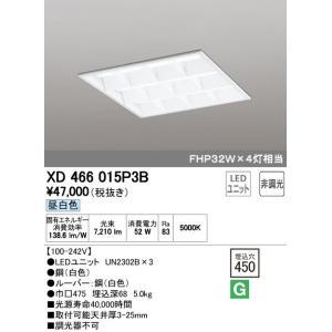 ※アウトレット品 オーデリック XD466015P3B LED光源ユニット別梱 ベースライト LEDユニット型 ついに再販開始 非調光 ルーバー付 昼白色 埋込型