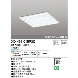 大人気! オーデリック XD466015P3C LED光源ユニット別梱 ベースライト LEDユニット型 埋込型 白色 ルーバー付 非調光 2020新作