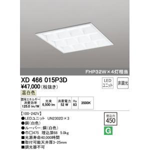 オーデリック XD466015P3D LED光源ユニット別梱 ベースライト LEDユニット型 ルーバー付 選択 埋込型 至高 非調光 温白色