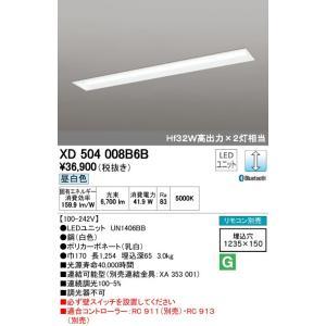 オーデリック 与え XD504008B6B 宅送 LED光源ユニット別梱 ベースライト LEDユニット型 昼白色 埋込型 Bluetooth調光 白 リモコン別売