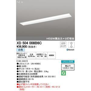 オーデリック XD504008B6C LED光源ユニット別梱 ベースライト LEDユニット型 Bluetooth調光 埋込型 白色 白 リモコン別売 注文後の変更キャンセル返品 売れ筋ランキング