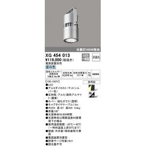 オーデリック XG454013 ベースライト 高天井用照明 LED一体型 防雨型 電源装置別売 昼白色 卓出 激安卸販売新品 非調光