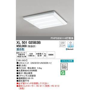 オーデリック XL501025B3B LED光源ユニット別梱 ベースライト LEDユニット型 直付 リモコン別売 Bluetooth 調光 昼白色 超激安 埋込兼用型 ルーバー無 全国どこでも送料無料