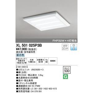 オーデリック XL501025P3B LED光源ユニット別梱 ベースライト 誕生日プレゼント LEDユニット型 直付 調光器 ルーバー無 信号線別売 超安い 埋込兼用型 昼白色 PWM調光