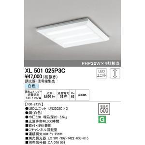 オーデリック XL501025P3C LED光源ユニット別梱 安売り ベースライト LEDユニット型 直付 埋込兼用型 市場 白色 信号線別売 PWM調光 調光器 ルーバー無