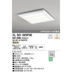 オーデリック XL501025P3E LED光源ユニット別梱 ベースライト LEDユニット型 直付 信号線別売 PWM調光 ショップ ルーバー無 調光器 電球色 キャンペーンもお見逃しなく 埋込兼用型