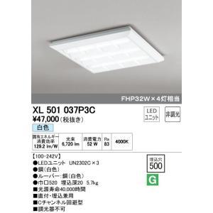 オーデリック XL501037P3C マーケット LED光源ユニット別梱 ベースライト ストアー LEDユニット型 直付 白色 ルーバー付 非調光 埋込兼用型