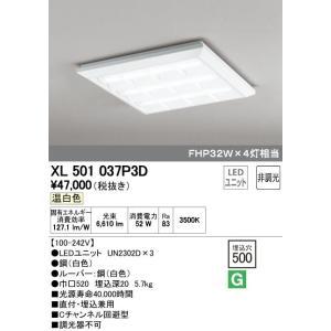 オーデリック XL501037P3D LED光源ユニット別梱 安値 ベースライト LEDユニット型 温白色 祝開店大放出セール開催中 非調光 ルーバー付 埋込兼用型 直付