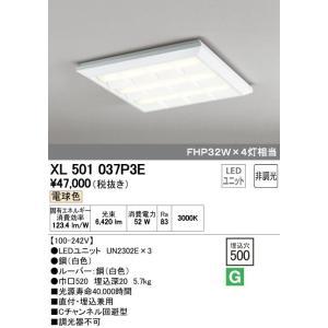 オーデリック XL501037P3E LED光源ユニット別梱 ベースライト 販売期間 限定のお得なタイムセール LEDユニット型 電球色 国内即発送 非調光 埋込兼用型 直付 ルーバー付