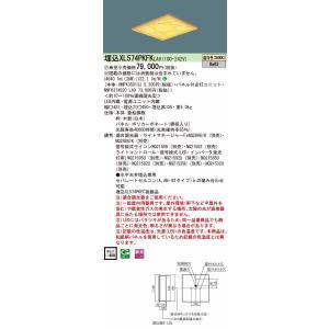 パナソニック XL574PKFKLA9 一体型LEDベースライト 天井埋込型 温白色 ライコン別売 売れ筋ランキング !超美品再入荷品質至上! 連続調光型調光 § 受注生産品 白木枠