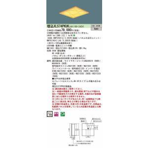 パナソニック XL574PKUKLA9 一体型LEDベースライト 天井埋込型 白色 連続調光型調光 § 白木枠 デポー ライコン別売 受注生産品 当店限定販売