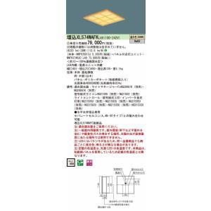 大放出セール パナソニック 期間限定 XL574WAFKLA9 一体型LEDベースライト 天井埋込型 温白色 ライコン別売 白木枠 連続調光型調光 § 受注生産品