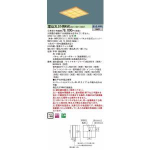 パナソニック XL574WAVKLA9 待望 一体型LEDベースライト 天井埋込型 昼白色 ライコン別売 § 受注生産品 白木枠 人気 連続調光型調光