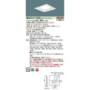 パナソニック XLX110VELLA9 一体型LEDベースライト 天井埋込型 スクエア光源 連続調光型 送料無料でお届けします ライコン別売 税込 § 下面開放型 受注生産品 電球色 600 12000lm