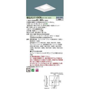 パナソニック XLX110VENLA9 一体型LEDベースライト 今だけスーパーセール限定 天井埋込型 スクエア光源タイプ 連続調光型 ライコン別売 下面開放型 正規激安 12000lm 調光 昼白色 600