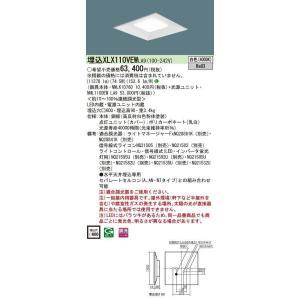 パナソニック XLX110VEWLA9 一体型LEDベースライト 天井埋込型 新品 スクエア光源タイプ 連続調光型 600 下面開放型 12000lm ライコン別売 調光 スーパーセール 白色