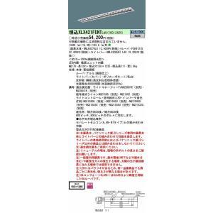 パナソニック XLX421FENTLA9 一体型LEDベースライト 開店祝い 天井埋込型 昼白色 連続調光型調光 アルミルーバ W150 ライコン別売 40形 迅速な対応で商品をお届け致します フリーコンフォート