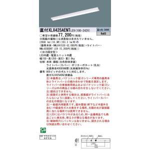 パナソニック 新商品!新型 XLX425AENTLE9 開店祝い 一体型LEDベースライト クリーンルーム向け 天井直付型 昼白色 富士型 W150 非調光 Dスタイル 40形