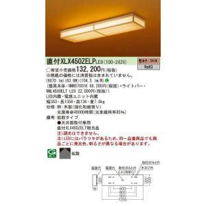 期間限定の激安セール 贈呈 パナソニック XLX450ZELPLE9 一体型LEDベースライト 天井直付型 電球色 40形 和風 クリーンフーズ 拡散タイプ 非調光