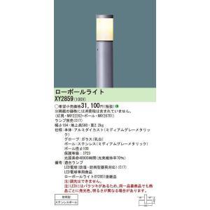 <title>パナソニック XY2859 ローポールライト 埋込式 LED 電球色 期間限定 防雨型 地上高560mm ミディアムグレーメタリック ランプ別売</title>