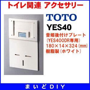 【ポイント最大 10倍】TOTO 音姫後付けプレート YES40 (YES400DR専用) [■]
