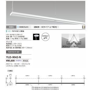 山田照明 YAMADA 在庫あり YLD-9042-N アンビエント LED一体型 昼白色 電源供給用端 吊下タイプ 受注生産品 § 安値 非調光