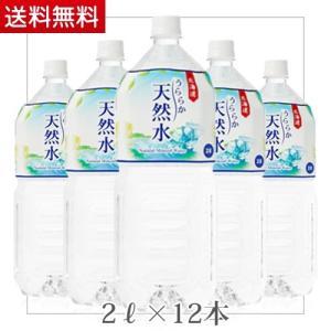 2ケース 12本神戸居留地うららか天然水 ペットボトル 2L...