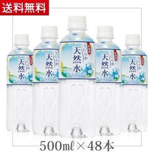 2ケース 48本神戸居留地うららか天然水 ペットボトル 500ml 富永貿易 ★(北海道、沖縄を除く)★