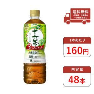 お茶 十六茶プラス 3つのはたらき 送料無料 630ml ペットボトル 24本入2ケース 合計48本|maido-ookiniya