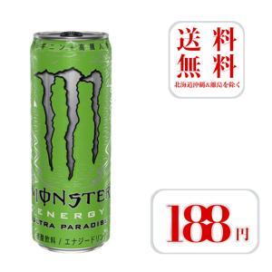 エナジー モンスターエナジードリンク ウルトラパラダイス  送料無料 355ml 缶 24本入1ケース