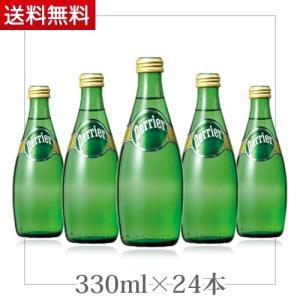 1ケース 24本ペリエ 瓶 330ml ★(北海道、沖縄を除く)★ ジュース お茶